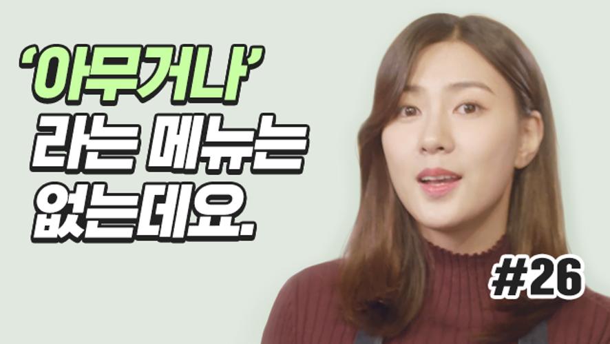 #26 '아무거나'라는 메뉴는 없는데요  Let's learn Korean with Korean Drama