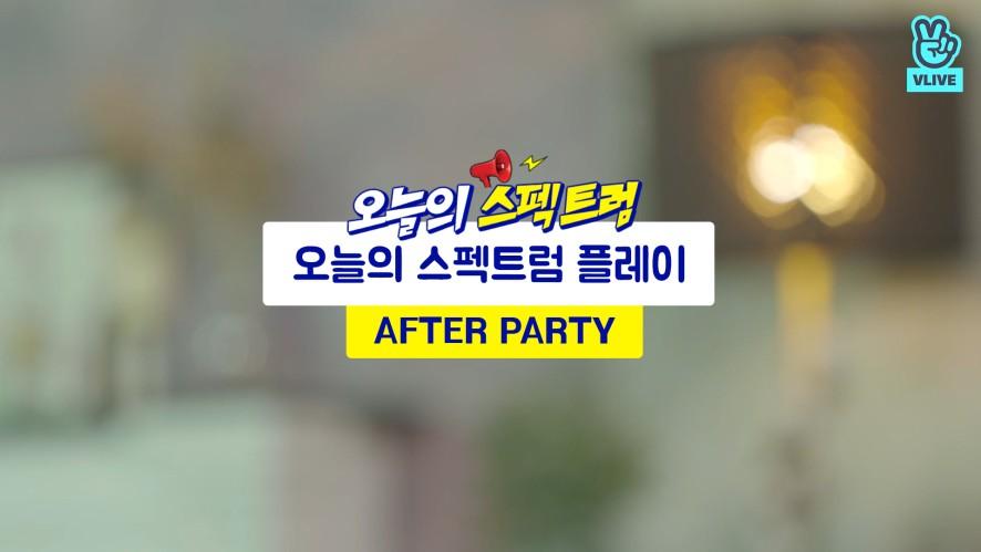 [오늘의 스펙트럼] 오늘의 스펙트럼 플레이 'AFTER PARTY'
