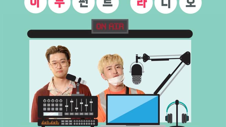 이루펀트 라디오 #21 (가정의달, 결혼식 하객 꿀팁)
