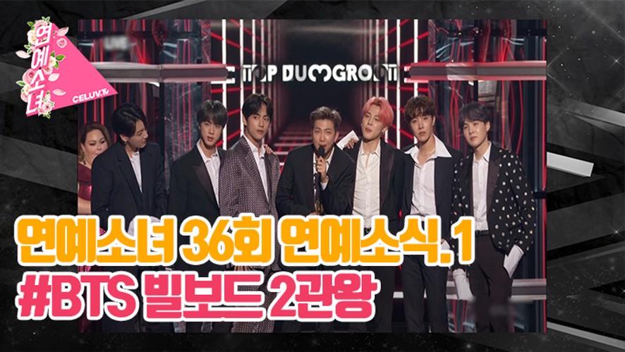 [ENG SUB/연예소녀] EP36. 소녀의 연예소식1 - BTS, 빌보드 2관왕 (Celuv.TV)