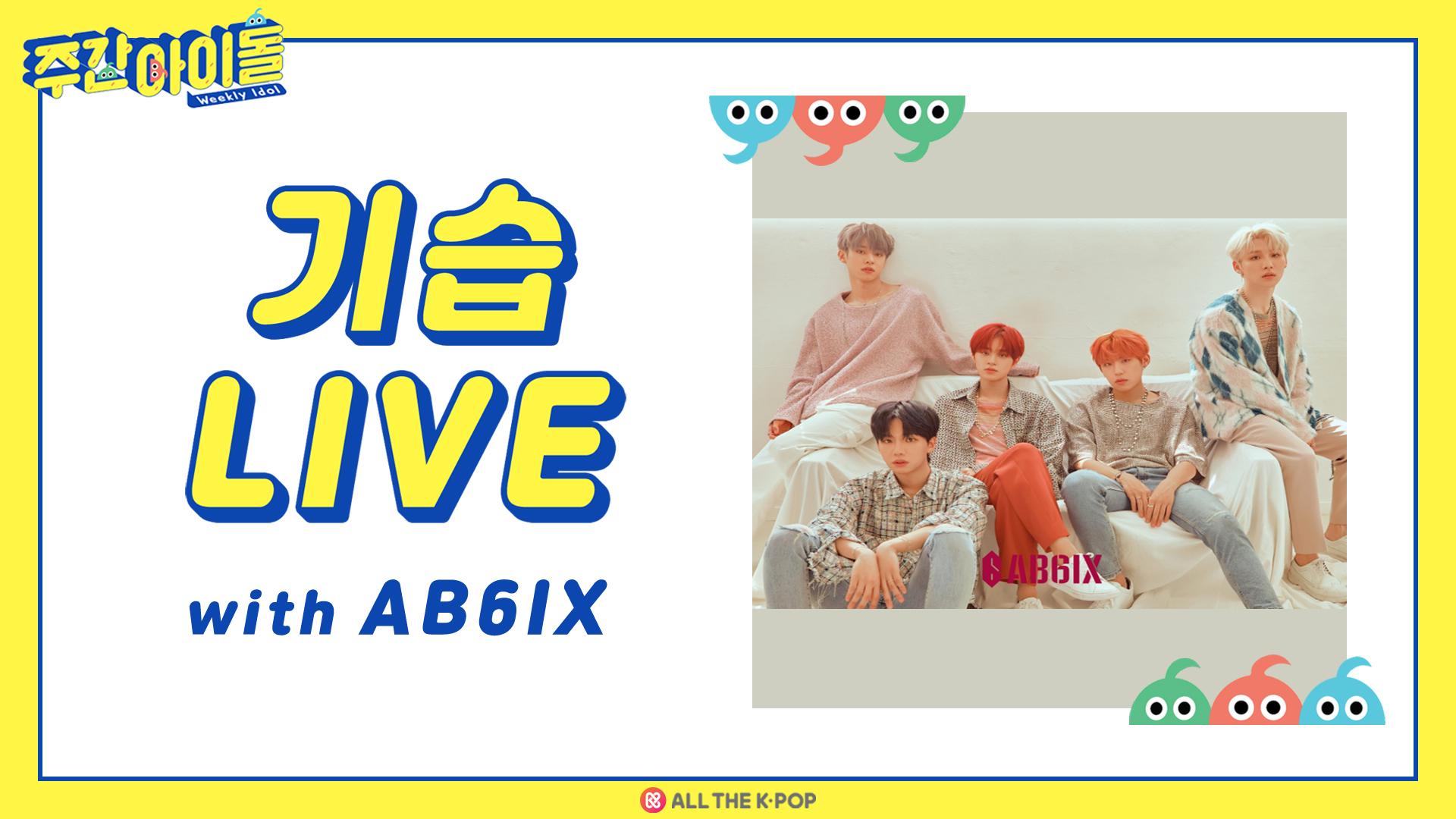 [주간아이돌] 기습 LIVE with AB6IX