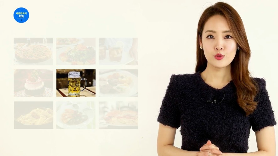 [Korean in Dramas-basic2]#4 Learn expressions related to food(Sejong Hakdang)