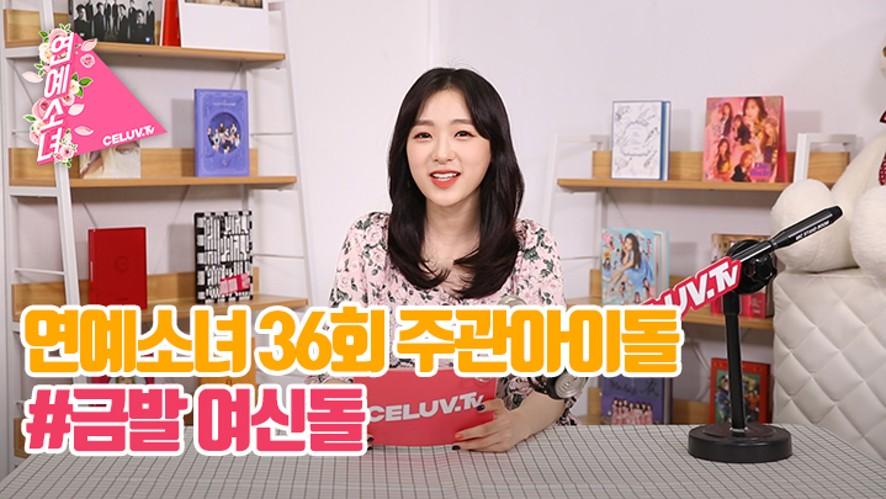 [ENG SUB/연예소녀] EP36. 주관아이돌 - 금발 여신돌 (Celuv.TV)