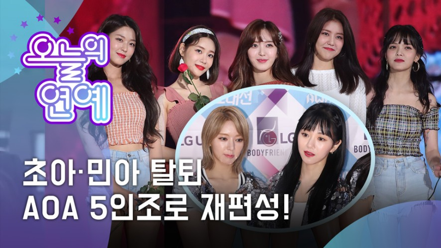 """[오늘의 연예] """"초아·민아 탈퇴"""" AOA 5인조 재편성! (Mina has decided to part ways with AOA & Choa has left FNC)"""
