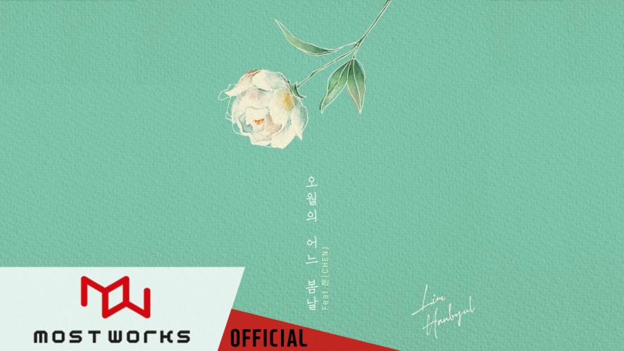 [TEASER] 임한별(Onestar) - 오월의 어느 봄날 (Feat. 첸 (CHEN))