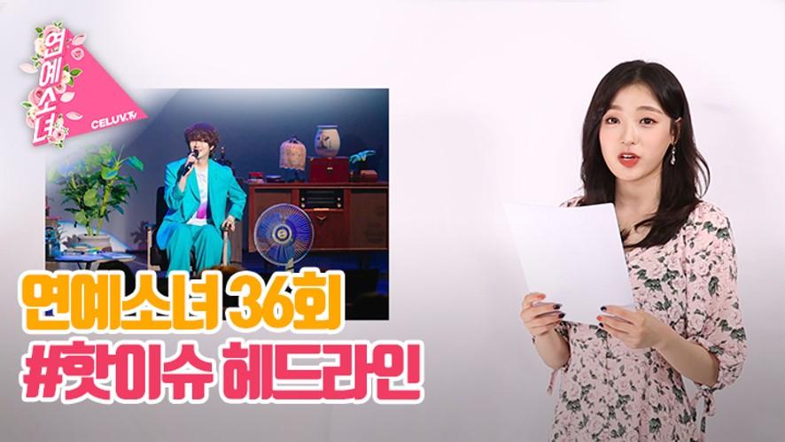 [ENG SUB/연예소녀] EP36. 핫이슈 헤드라인 (Celuv.TV)