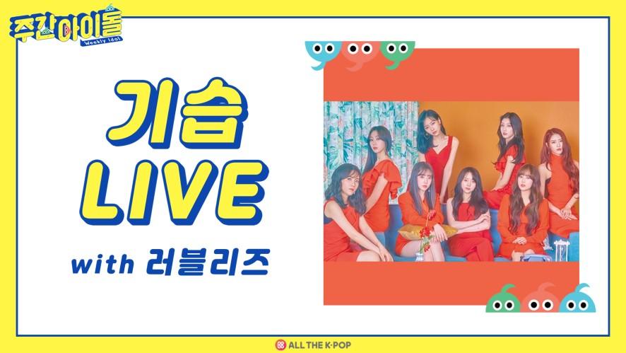 [주간아이돌] 기습 LIVE with 러블리즈(Lovelyz)