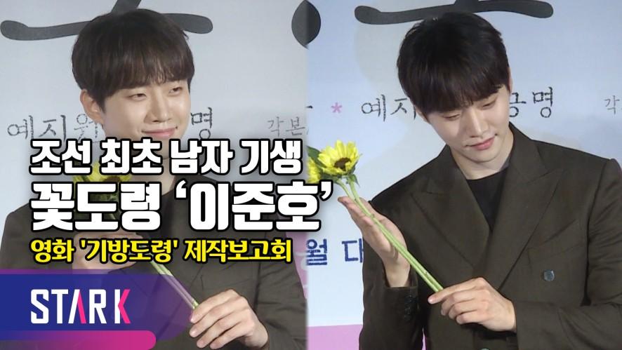 꽃도령 이준호(JunHo), 조선 최고 기생되다! (제작발표회)