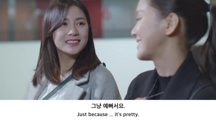 #32 세상에서 단 하나뿐인 목걸이거든  Korean Study with K drama