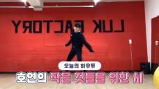 [V PICK! HOW TO in V] 느와르 호연의 작은 것들을 위한 시 추는 법💖 (HOW TO DANCE RYU HOYEON's 'Boy With Luv')