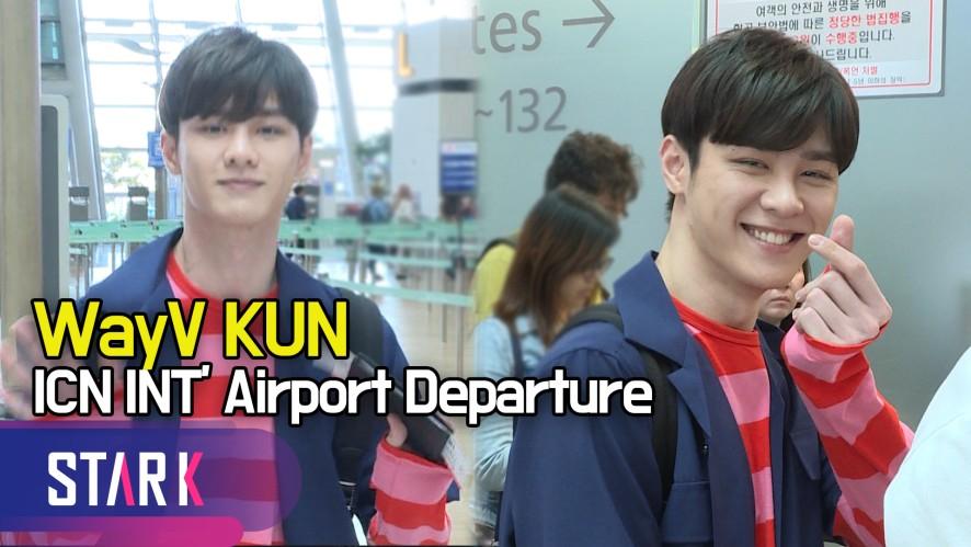 웨이션브이 쿤, 심쿵 유발 손하트 (WayV KUN, ICN INT' Airport Departure)