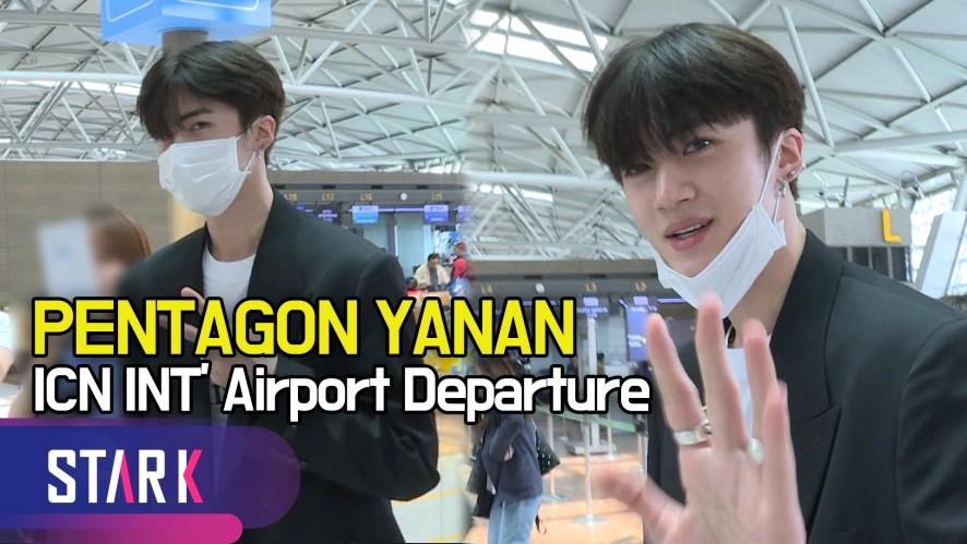 펜타곤 옌안 출국, 마스크 속 빛나는 외모 공개! (PENTAGON YANAN, ICN INT' Airport Departure)