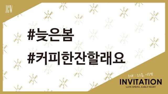 [JI CHANG WOOK] #늦은봄 #커피한잔할래요