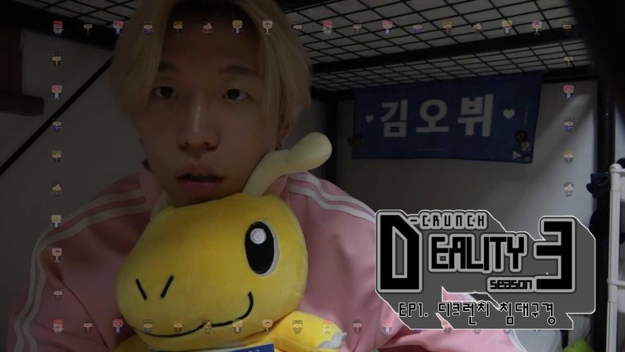 """D-CRUNCH(디크런치) - Deality(디얼리티) EP.01 """"디크런치 침대구경'"""