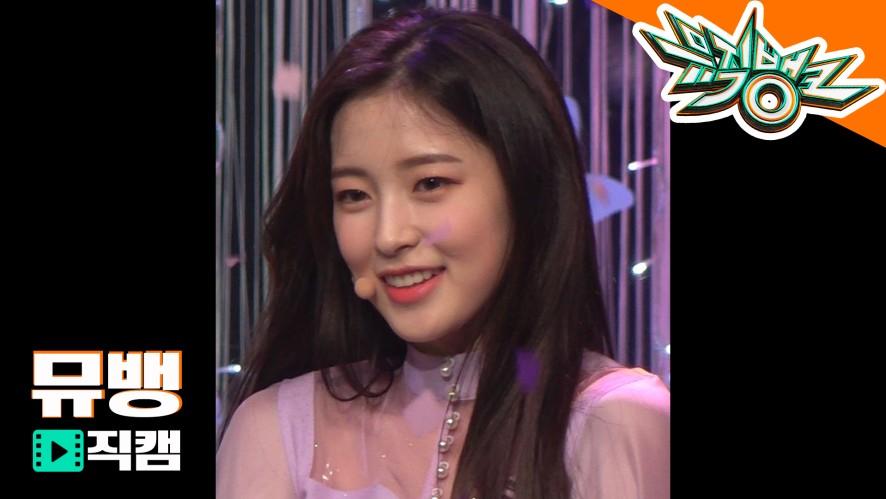 [뮤직뱅크 직캠 190510] 오마이걸_아린 / 다섯 번째 계절 [OH MY GIRL_ARIN / SSFWL / Music Bank / Fan Cam ver.]