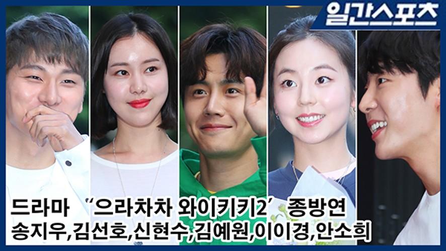 '으라차차 와이키키 시즌2' 화사한 종방연 현장
