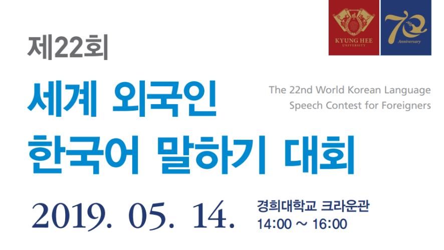 [Rehearsal] Worls Korean Language Speech Contest