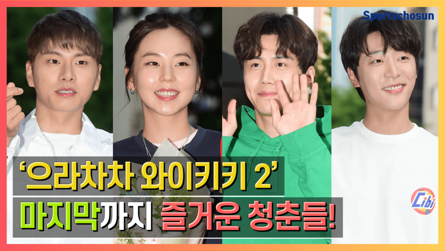 '으라차차 와이키키 2', 마지막까지 즐거운 청춘들의 종방연 현장! (waikiki2)