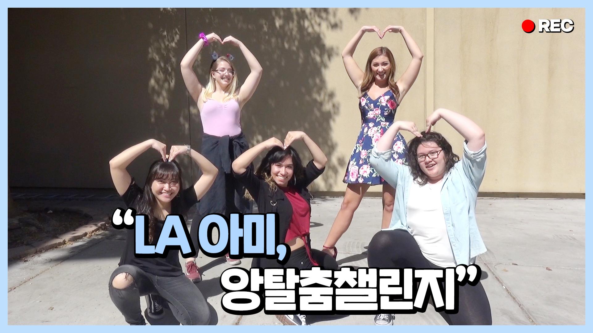 """LA 아미, 앙탈춤 챌린지!"" Behind ② (BTS)"