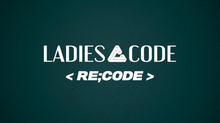 [Teaser] 레이디스 코드(LADIES' CODE) Comeback Reality <RE;CODE>