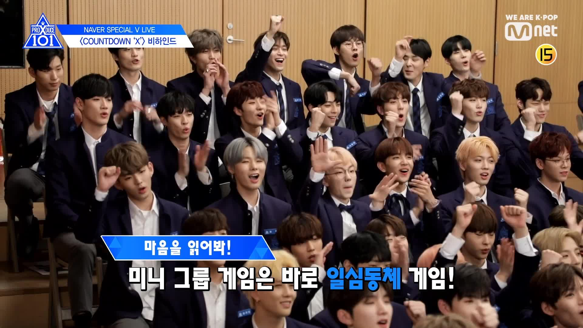 [PRODUCE X 101] NAVER SPECIAL V LIVE 'COUNTDOWN X' BEHIND