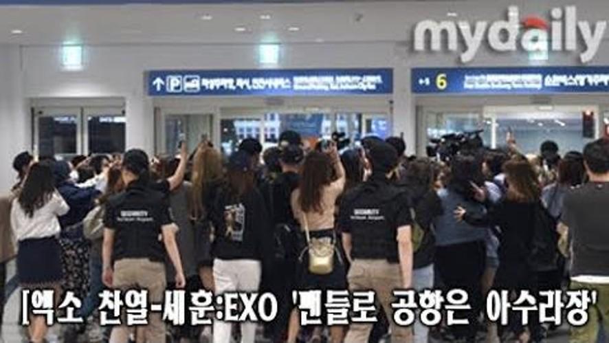 [엑소:EXO CHANYEOL-SEHUN] '팬들로 공항은 아수라장'