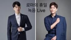 윤한 X 권서경 녹음 Live