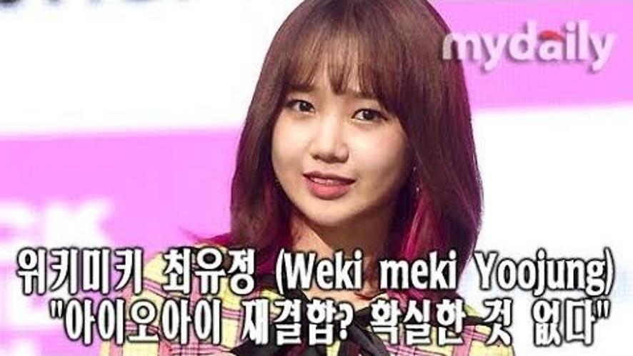 """[위키미키:Weki Meki] 최유정, """"I.O.I 재결합? 확실한 것 없다"""""""