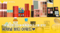 Cchannel Beauty award🏆  May best new items🎁