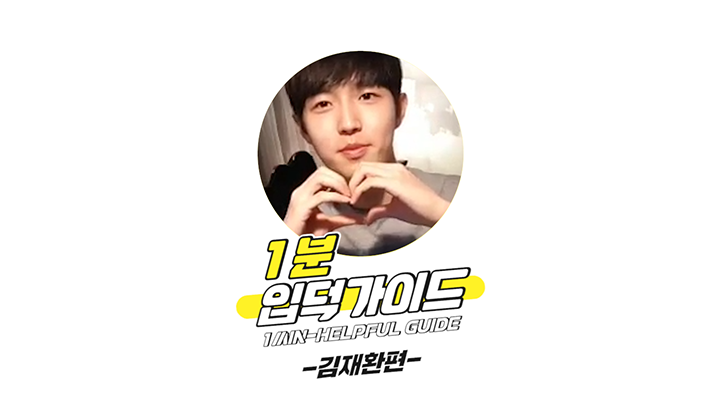 [V PICK! 1분 입덕가이드] 김재환 편 (1min-Helpful Guide to KIM JAEHWAN)