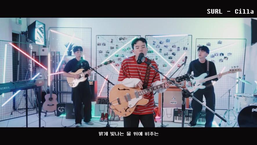 SURL(설) - 'Cilla' Live Video(착플리 Ver.)