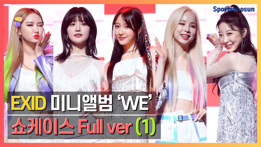 [Full] EXID 미니앨범 'WE' Showcase Part.1 (앨범소개)