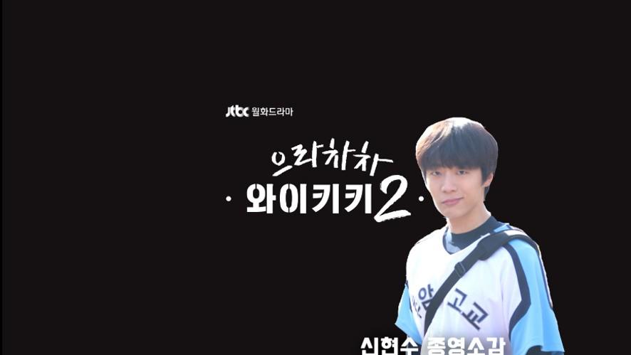[신현수] JTBC <으라차차 와이키키2> 종영 소감
