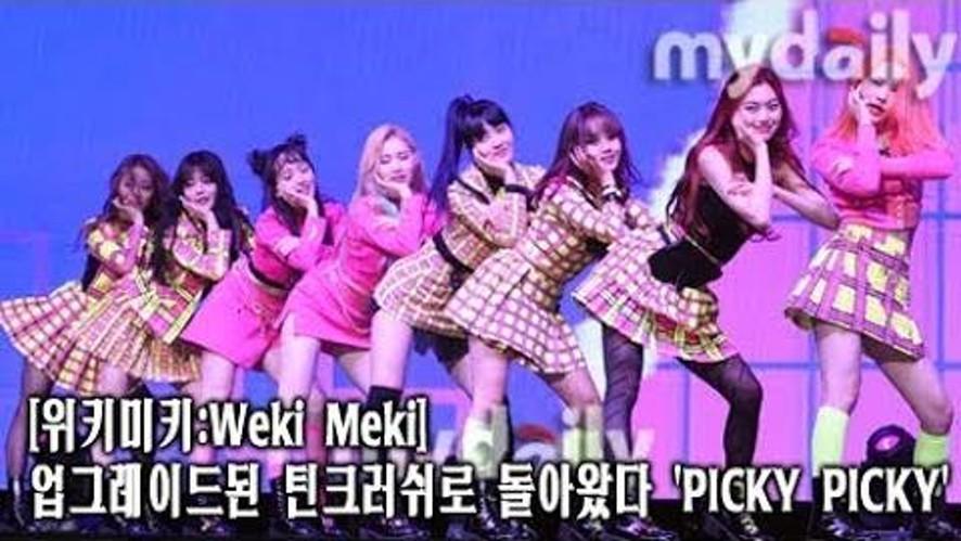 [위키미키:Weki Meki] 'PICKY PICKY' 첫 무대