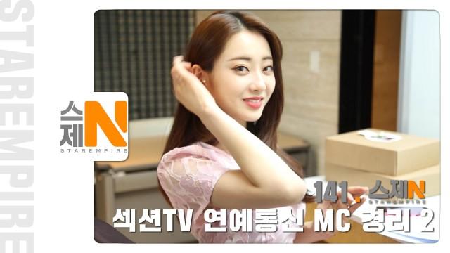 [스제-N.141] 섹션TV 연예통신 MC 경리 2