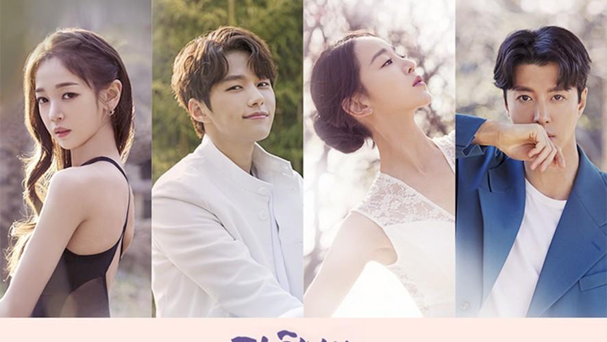 [FULL][단, 하나의 사랑] 신혜선 X 김명수 X 이동건 X 김보미's K TALK / Angel's last mission: love