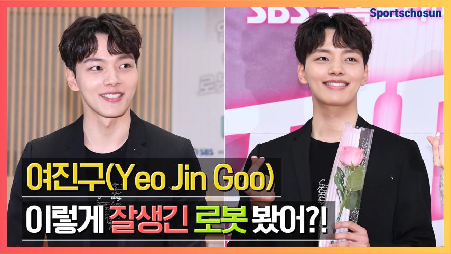 여진구(Yeo Jin Goo), 유승호-서강준 로봇과 차이점은? (절대그이)