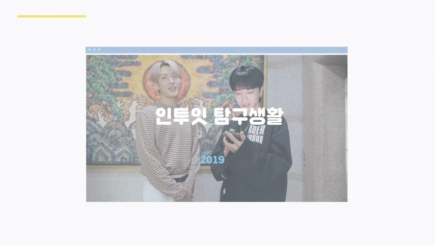 [#인투잇_탐구생활] episode_35 : 'Music Access' 비하인드