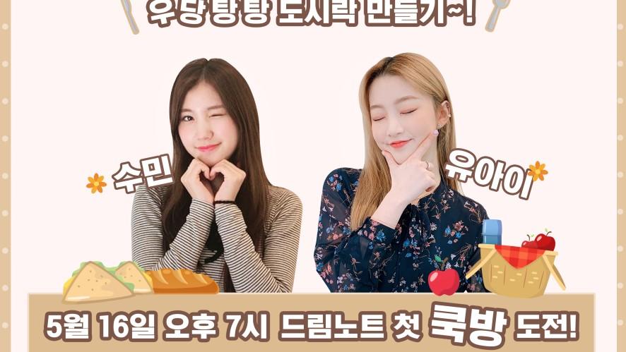 [드림노트] V Live 수민 & 유아이 첫 쿡방 도전! 우당탕탕 도시락 만들기🍴
