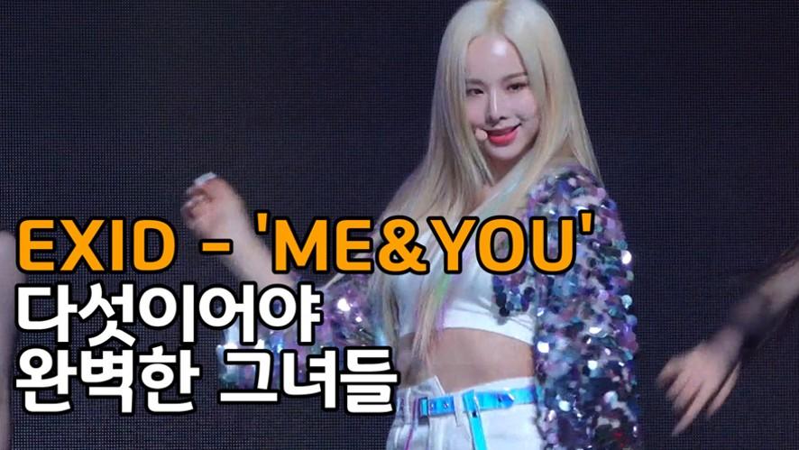 EXID - 'ME&YOU' 다섯이어야 완벽한 그녀들 (EXID 'WE' 쇼케이스)