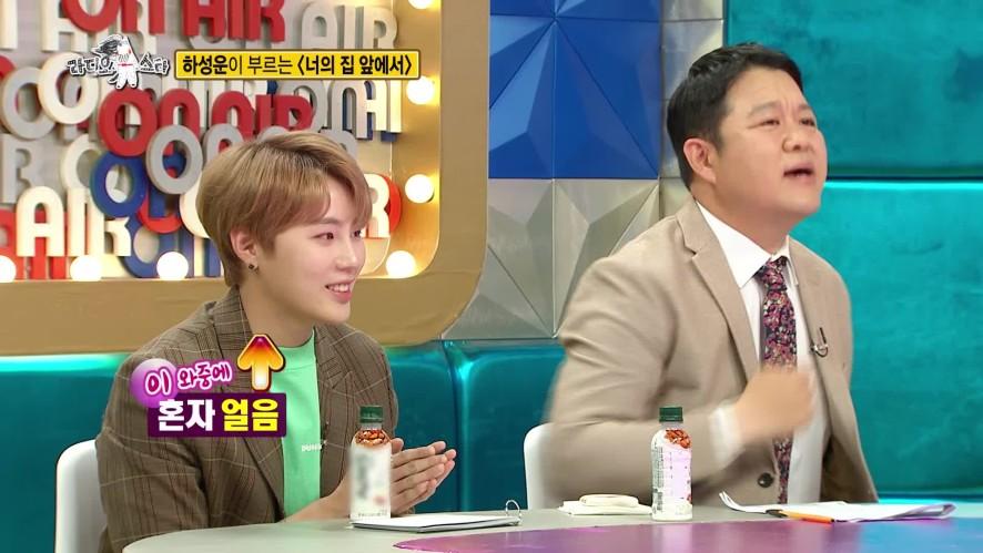 [선공개] 라디오스타 스페셜 MC 하성운이 부르는 <너의 집 앞에서>!
