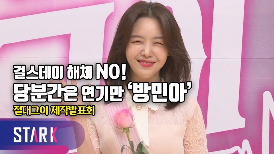 지상파 첫 주연 진짜 사랑 연기 '방민아' (제작발표회)