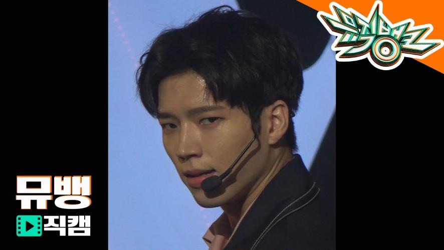 [뮤직뱅크 직캠 190510] 남우현(Nam Woo Hyun) / Hold on me / Music Bank / Fan Cam ver.]