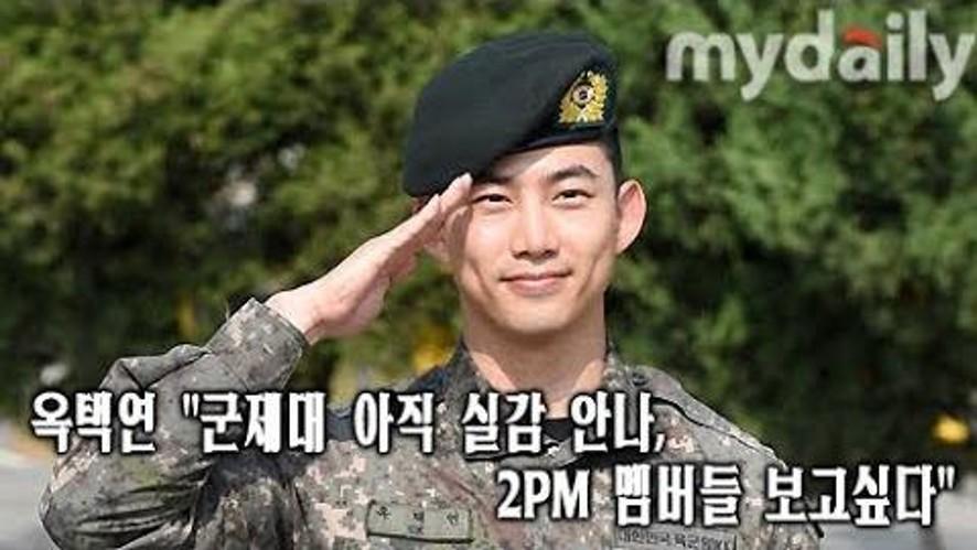 """[옥택연: 2PM TAECYEON] """"전역을 명 받았습니다!"""""""
