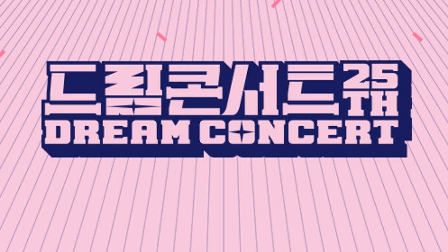 [Replay] 25th DREAM CONCERT Red Carpet