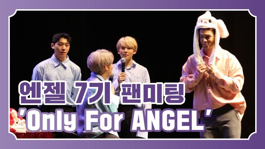 TEEN TOP ON AIR - 엔젤 7기 팬미팅 'Only For ANGEL' 비하인드!
