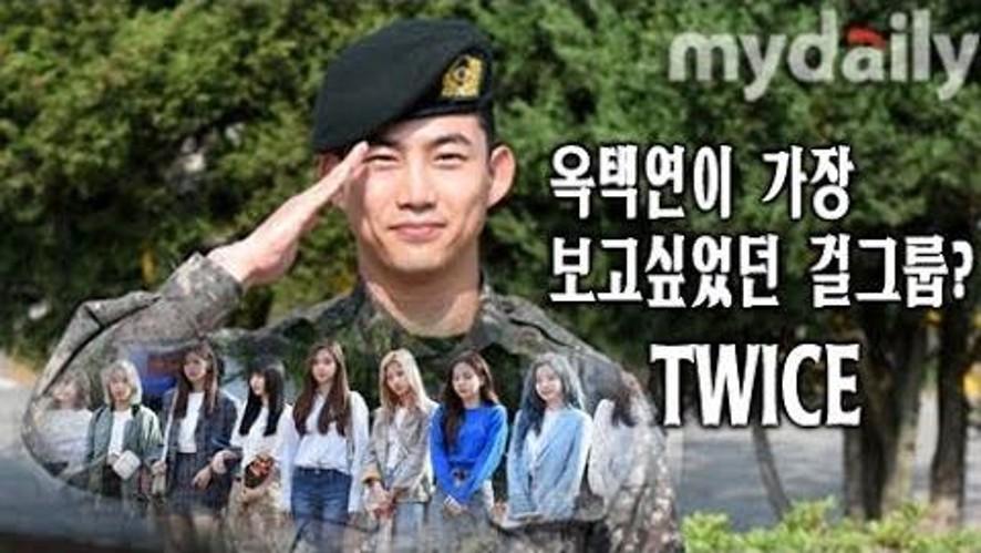 """[옥택연: 2PM TAECYEON] """"가장 보고싶었던 걸그룹? 트와이스(TWICE)"""""""