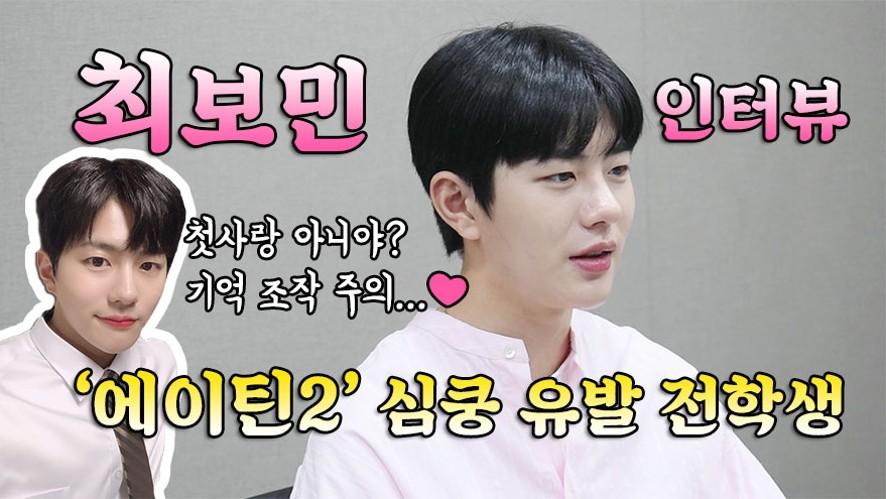 """'에이틴2' 최보민 """"유승호·박보검 닮은꼴? 더 노력하겠다"""" 인터뷰 현장"""
