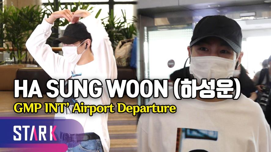 하성운 출국, 하늘 보러 대왕구름이 가지운~ (HA SUNG WOON, 20190516_GMP INT' Airport Departure)
