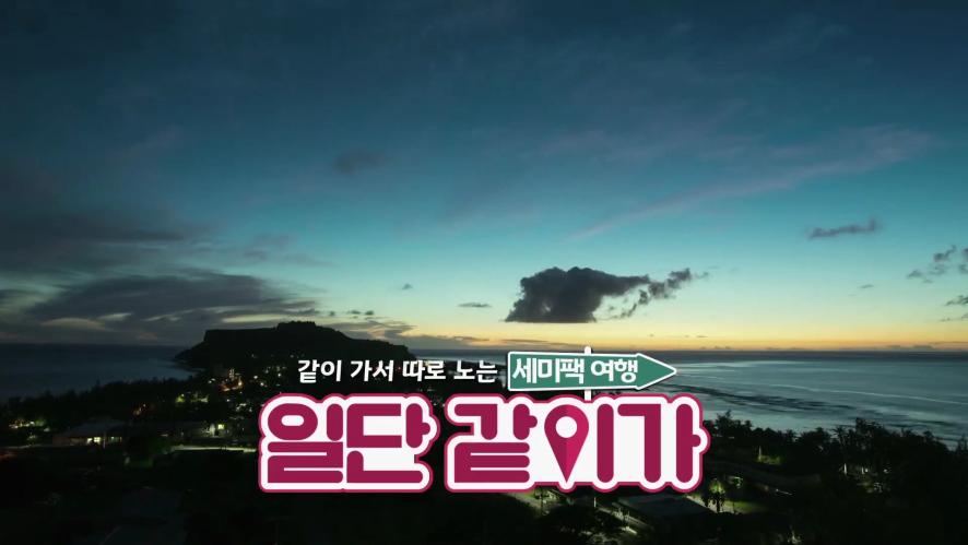 [일단 같이가] 티저 영상 (Celuv.TV)